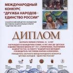 Лауреат 1 ст. Баяндурова София