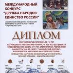Лауреат 1 ст. Пархоменко Полина