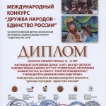 Лауреат 1 ст. Резяпова Дарья