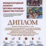 Лауреат 3 ст. Петрова Виолетта