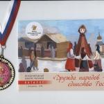 медаль и каталог