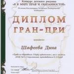 Гран-при Шафиева Дина 2018