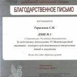Благодарность Герасимов С.Г