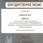 Благодарность Курбатова Н.В