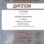 Диплом 1 степени Аблиева Анастасия