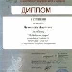 Диплом 1 степени Леманова Ангелина