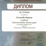 Диплом 2 степени Салихова Карина