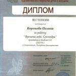Диплом 2 степени Воронова Полина