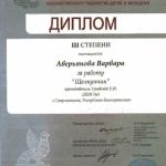 Диплом 3 степени Аверьянова Варвара