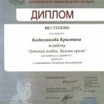 Диплом 3 степени Кодесникова Кристина