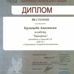 Диплом 3 степени Кузнецова Анастасия