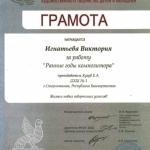 Грамота Игнатьева Виктория