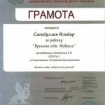Грамота Сагидуллин Ильдар