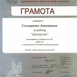 Грамота Солощенко Анастасия