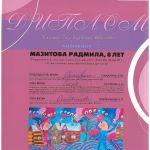 Международный-конкурс-детского-художественного-творчества-О-себе-и-о-мире-4