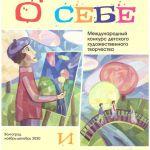 Международный-конкурс-детского-художественного-творчества-О-себе-и-о-мире-5