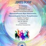 мухамедьярова-мухаметдинова-1