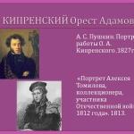 0021-021-A.-S.-Pushkin