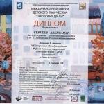 Лауреат 1 ст. Сергеев Александр