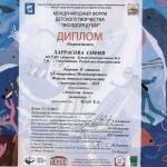 Лауреат 2 ст. Харрасова София