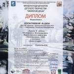 Лауреат 2 ст. Корытников Вадим