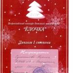 Диплом 1 степени Султанова Карина 001