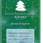 Диплом 2 степени Шадрина Анастасия 001