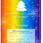 Грамота Сигаева Александра 001