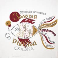 rbart1-ru-graficheskii-dizign