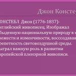 0013-013-Dzhon-Konstebl