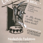 Федотова Надежда