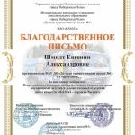Итоги участия МАУ ДО ДХШ №1 ГО г. Стерлитамак РБ (1)