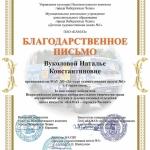 Итоги участия МАУ ДО ДХШ №1 ГО г. Стерлитамак РБ (2)