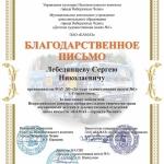 Итоги участия МАУ ДО ДХШ №1 ГО г. Стерлитамак РБ (3)