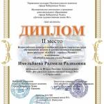 Итоги участия МАУ ДО ДХШ №1 ГО г. Стерлитамак РБ (4)