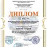 Итоги участия МАУ ДО ДХШ №1 ГО г. Стерлитамак РБ (6)