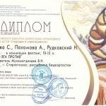 Традиции и современность (1)