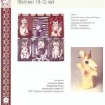 Традиции и современность (11)
