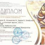 Традиции и современность (3)