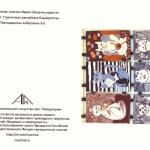 Традиции и современность (6)