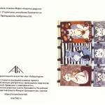 Традиции и современность (7)