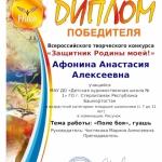 Афонина Анастасия Алексеевна 2