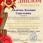 Авдеева Ксения Серкеевна