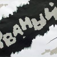 rbart1-ru-kompozicia-2-17