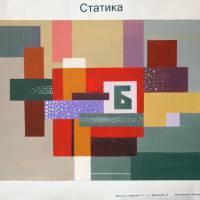 rbart1-ru-kompozicia-3-14