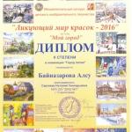 Диплом 2 ст. Байназарова Алсу