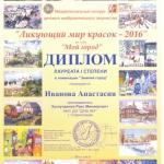 Лауреат 1 ст. Иванова Анастасия