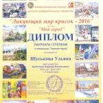 Лауреат 1 ст. Шуськова Ульяна