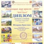 Лауреат 2 ст. Федорова Кристина