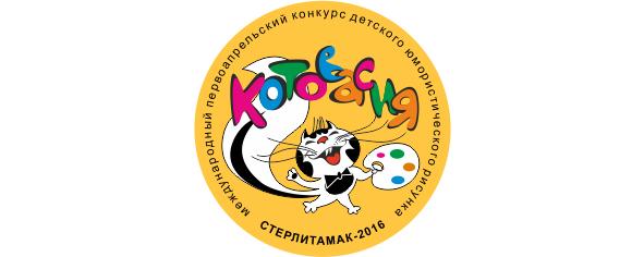 Котовасия-2016